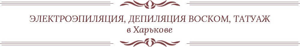 Ваш личный мастер депиляции, эпиляции в Харькове